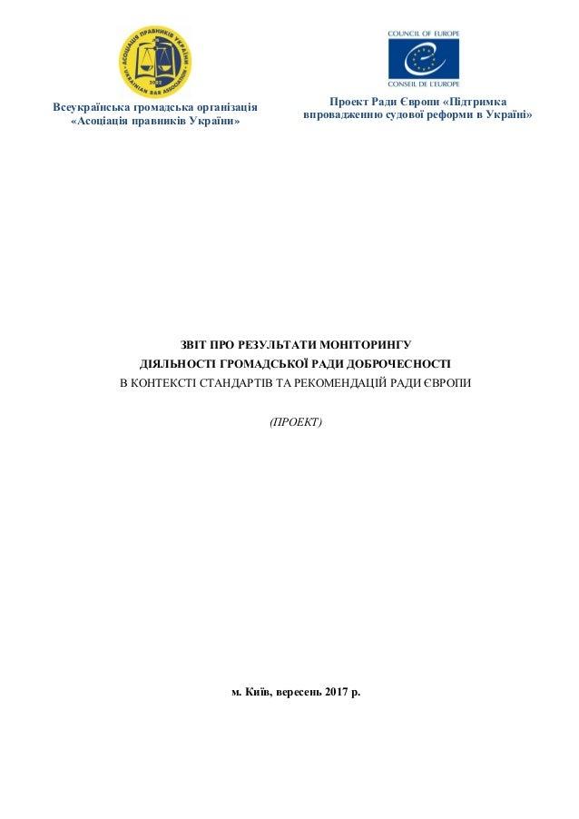 Всеукраїнська громадська організація «Асоціація правників України» Проект Ради Європи «Підтримка впровадженню судової рефо...