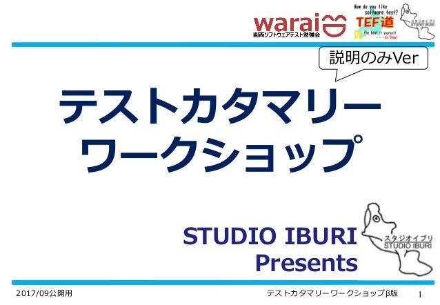 12017/09公開用 テストカタマリーワークショップβ版 テストカタマリー ワークショップ 説明のみVer STUDIO IBURI Presents