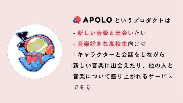 【株式会社アポロがやろうとしている事①】 BotoMe(仮)というチャットボット紹介サイトを開発予定