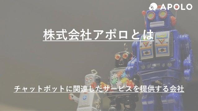 株式会社アポロとは チャットボットに関連したサービスを提供する会社