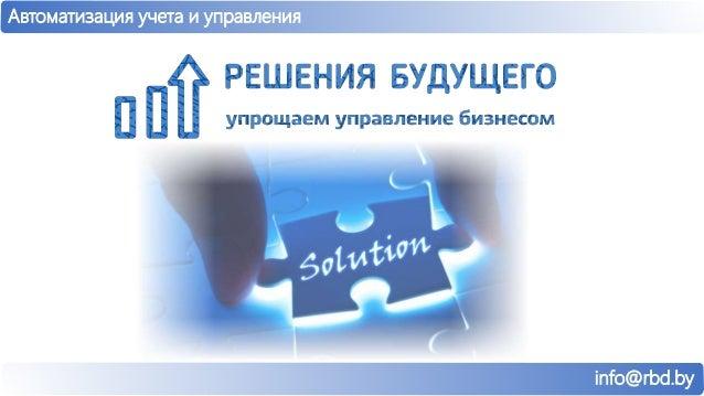 info@rbd.by Автоматизация учета и управления