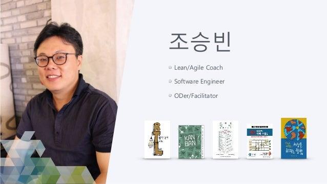 조승빈 Lean/Agile Coach Software Engineer ODer/Facilitator