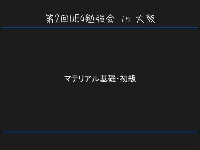 マテリアル基礎・初級 第2回UE4勉強会 in 大阪