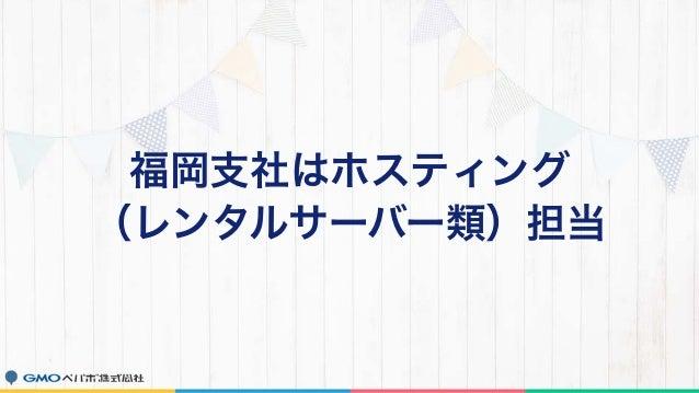 福岡支社はホスティング (レンタルサーバー類)担当