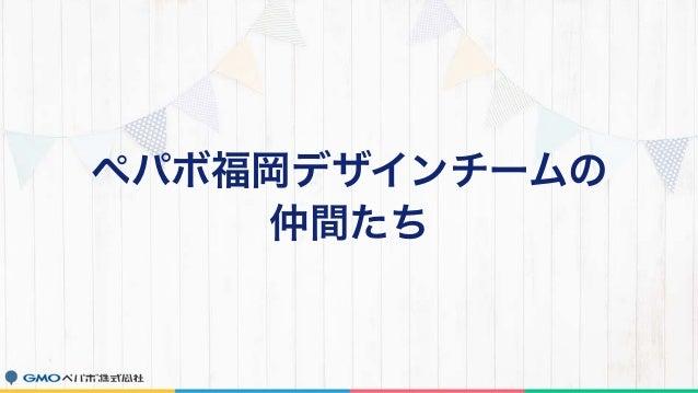 ペパボ福岡デザインチームの 仲間たち