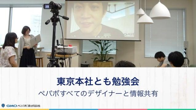 東京本社とも勉強会 ペパボすべてのデザイナーと情報共有
