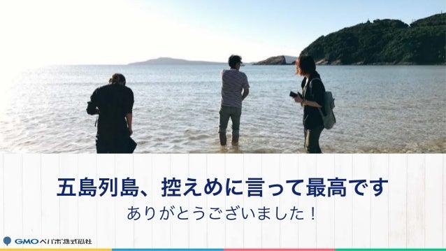 五島列島、控えめに言って最高です ありがとうございました!