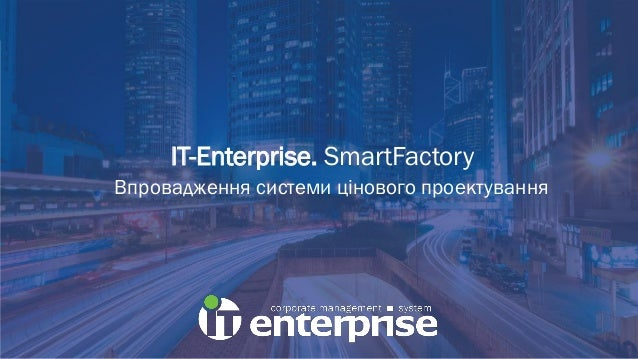 IT-Enterprise. SmartFactory Впровадження системи цінового проектування