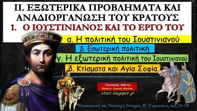 Μεσαιωνική και Νεότερη Ιστορία, Β΄ Γυμνασίου, σελ.16-18