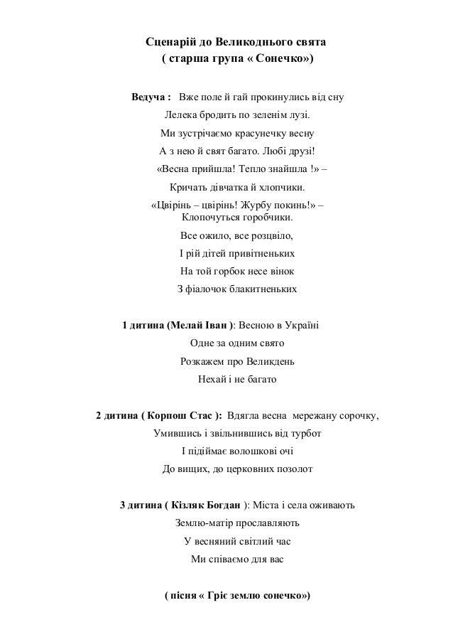 Сценарій до Великоднього свята ( старша група « Сонечко») Ведуча : Вже поле й гай прокинулись від сну Лелека бродить по зе...
