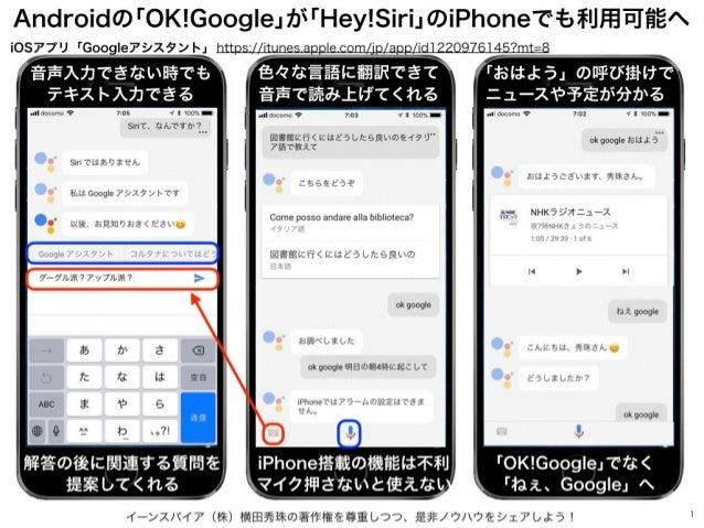 イーンスパイア(株)横田秀珠の著作権を尊重しつつ、是非ノウハウをシェアしよう! 1 Androidの「OK!Google」が「Hey!Siri」のiPhoneでも利用可能へ https://itunes.apple.com/jp/app/id1...
