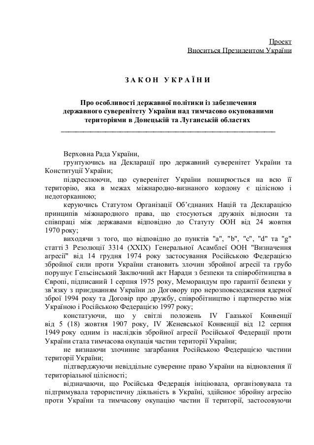Проект Вноситься Президентом України З А К О Н У К Р А Ї Н И Про особливості державної політики із забезпечення державного...