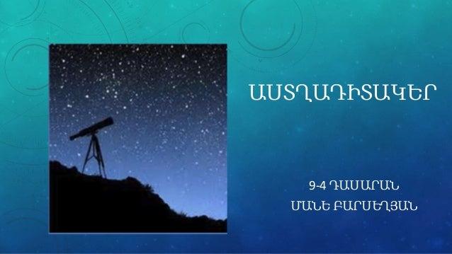 ԱՍՏՂԱԴԻՏԱԿԵՐ 9-4 ԴԱՍԱՐԱՆ ՄԱՆԵ ԲԱՐՍԵՂՅԱՆ