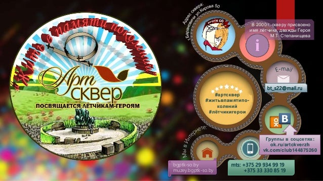 bt_s22@mail.ru bgptk-so.by muzey.bgptk-so.by Группы в соцсетях: ok.ru/artckverzh vk.com/club144875260 #артсквер #житьвпамя...