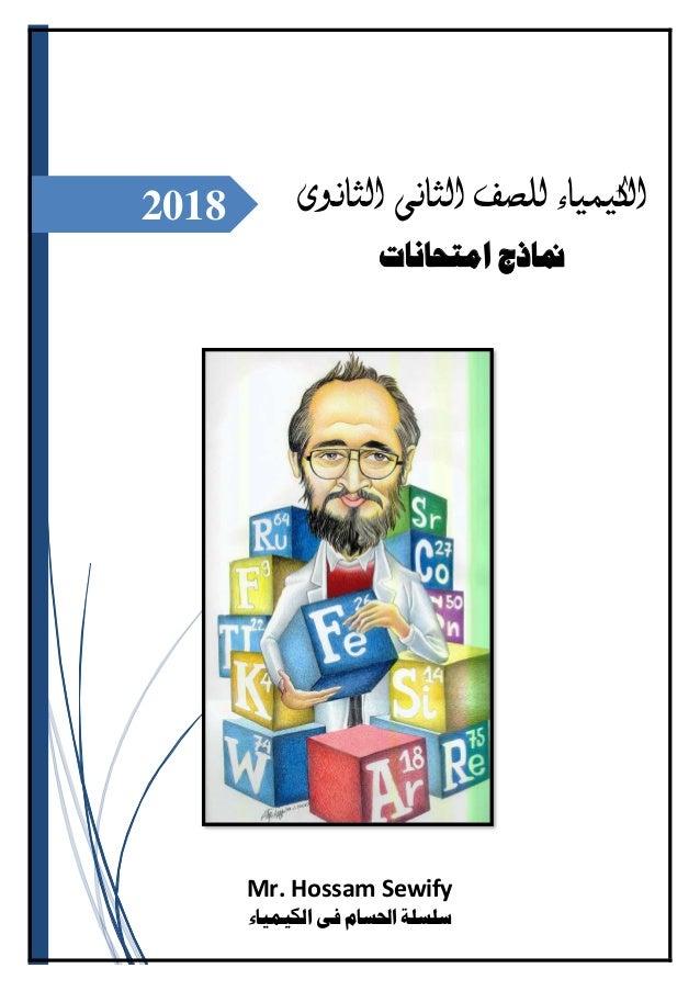 2018 الثانوى الثانى للصف الكيمياء امتحانات مناذج Mr. Hossam Sewify الكيمياء فى احلسام سلسلة
