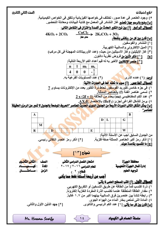 الكيمياء فى احلسام سلسلةMr. Hossam Sewify امتحانات مناذجالثانوى الثانى الصف 14 5).الكيميائية الخواص ...