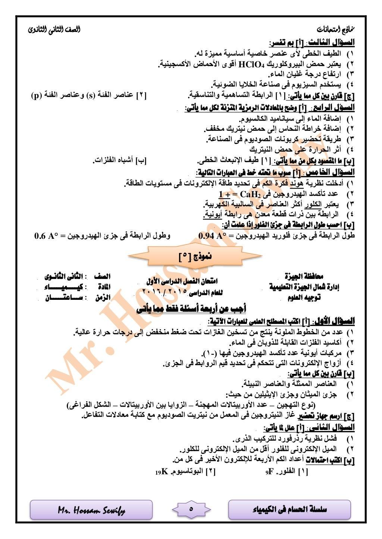 الكيمياء فى احلسام سلسلةMr. Hossam Sewify امتحانات مناذجالثانوى الثانى الصف 5 :الثالث السؤال:تفسر ...