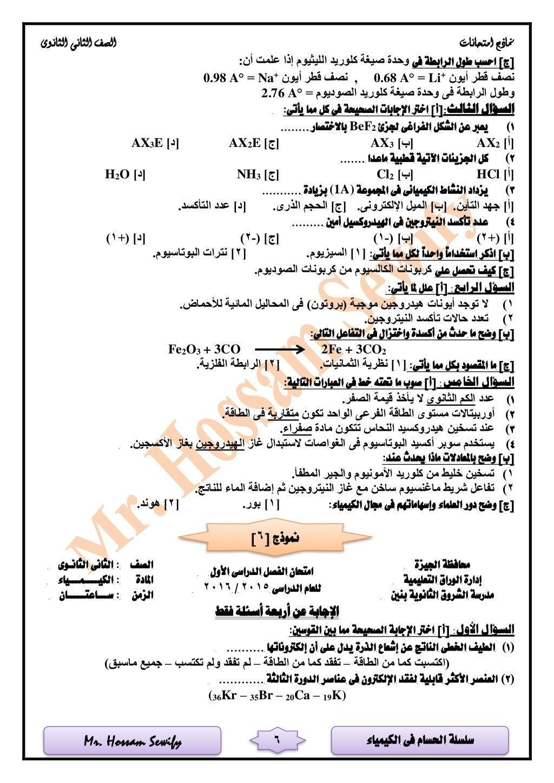 الكيمياء فى احلسام سلسلةMr. Hossam Sewify امتحانات مناذجالثانوى الثانى الصف 6 فى الرابطة طول احسب...