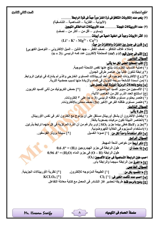 الكيمياء فى احلسام سلسلةMr. Hossam Sewify امتحانات مناذجالثانوى الثانى الصف 8 (2)يلعب......... الرابط...