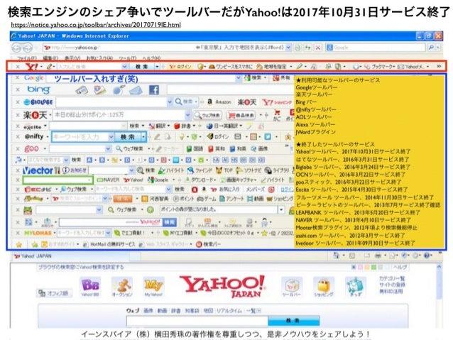 1 検索エンジンのシェア争いでツールバーだがYahoo!は2017年10月31日サービス終了 イーンスパイア(株)横田秀珠の著作権を尊重しつつ、是非ノウハウをシェアしよう! https://notice.yahoo.co.jp/toolbar/...