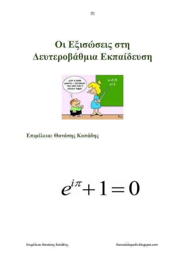 [1] Επιμέλεια: Θανάσης Κοπάδης thanasiskopadis.blogspot.com Οι Εξισώσεις στη Δευτεροβάθμια Εκπαίδευση Επιμέλεια: Θανάσης Κ...