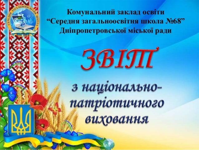 """Комунальний заклад освіти""""Середня загальноосвітня школа №68""""Дніпропетровської міської ради"""