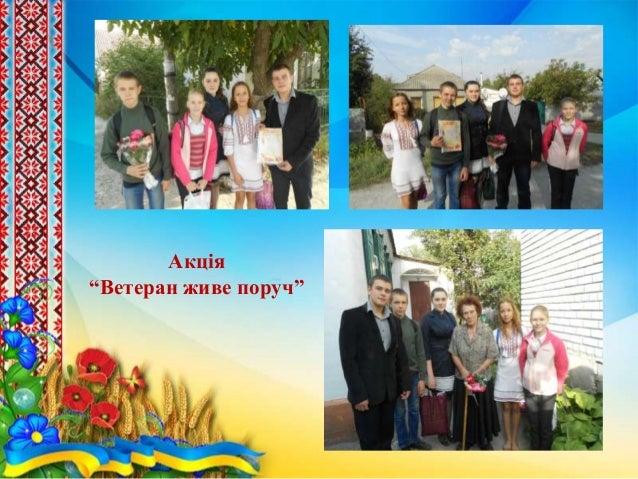 """АКЦІЯ""""Ветеранськеподвір`я"""