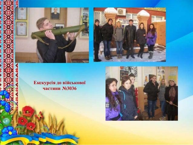 """Зустріч з бійцямибатальйону""""Донбас"""""""