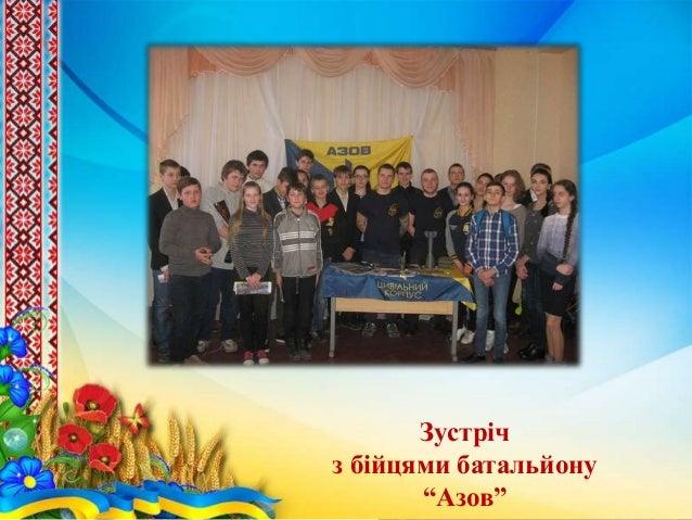 Зустріч з бійцями93 механізованої бригадиВСУ України та волонтеромзі США