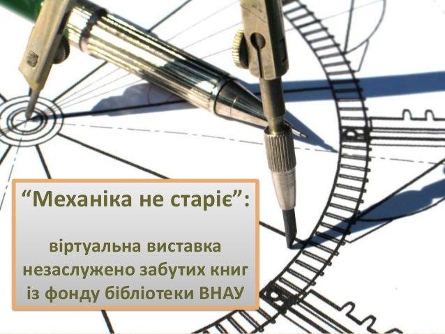 """""""Механіка не старіє"""": віртуальна виставка незаслужено забутих книг із фонду бібліотеки ВНАУ"""