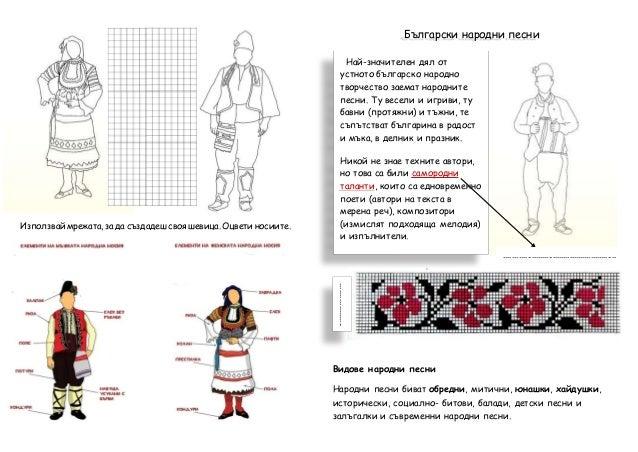 Български народни песни Видове народни песни Народни песни биват обредни, митични, юнашки, хайдушки, исторически, социално...