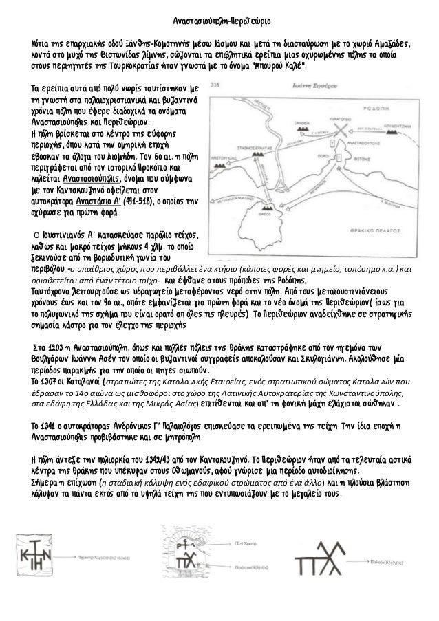 Αναστασιούπολη-Περιθεώριο Νότια της επαρχιακής οδού Ξάνθης-Κομοτηνής μέσω Ιάσμου και μετά τη διασταύρωση με το χωριό Αμαξά...