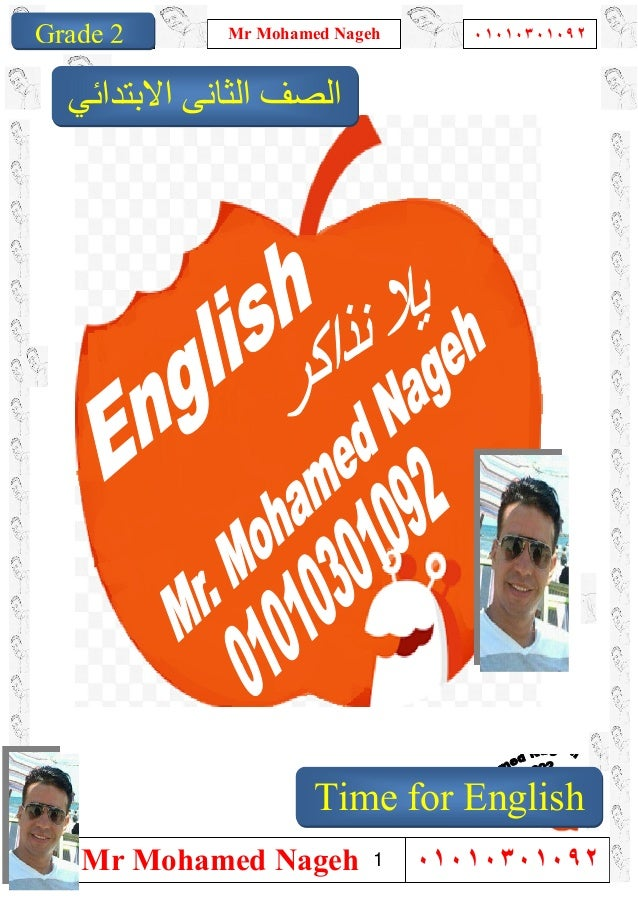 1 Grade 1 Mr Mohamed Nageh ٠١٠١٠٣٠١٠٩٢ Mr Mohamed Nageh ٠١٠١٠٣٠١٠٩٢Grade 2 ‫اﻻﺑﺘﺪاﺋﻲ‬ ‫اﻟﺜﺎﻧﻰ‬ ‫اﻟﺼﻒ‬ Time for English 1