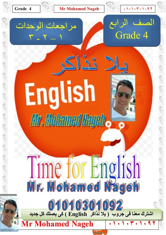 1 Grade 4 Mr Mohamed Nageh ٠١٠١٠٣٠١٠٩٢ Mr Mohamed Nageh ٠١٠١٠٣٠١٠٩٢ ‫ﺟﺮوب‬ ‫ﻓﻰ‬ ‫ﻣﻌﻨﺎ‬ ‫اﺷﺘﺮك‬)‫ﻧﺬاﻛﺮ‬ ‫ﯾﻼ‬English(‫ﺟﺪﯾﺪ‬ ...