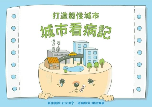 社企流年度專題《打造韌性城市》:城市看病記