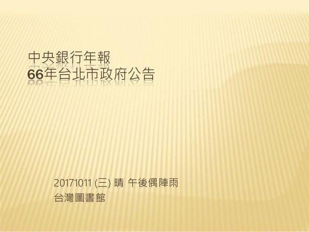 中央銀行年報 66年台北市政府公告 20171011 (三) 晴 午後偶陣雨 台灣圖書館