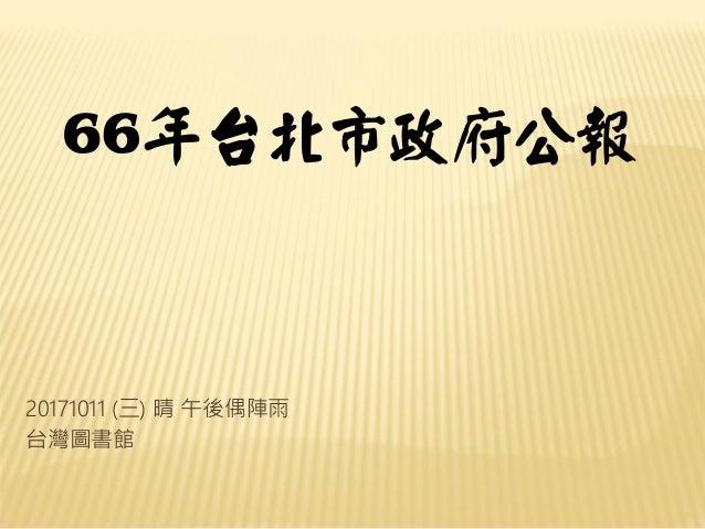 央行年報.66台北市政府公告 a