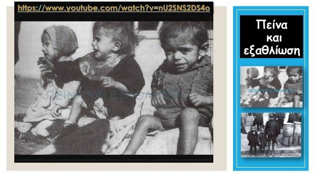 Πείνα και εξαθλίωση