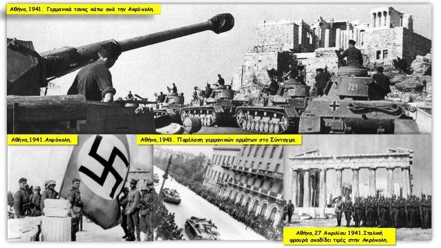 Αθήνα,1943. Παρέλαση γερμανικών αρμάτων στο Σύνταγμα.Αθήνα,1941.Ακρόπολη. Αθήνα,1941. Γερμανικά τανκς κάτω από την Ακρόπολ...