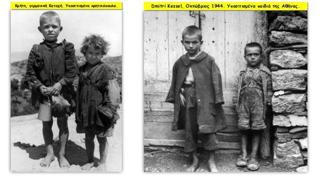 Κρήτη, γερμανική Κατοχή. Υποσιτισμένα κρητικόπουλα. Dmitri Kessel, Οκτώβριος 1944. Υποσιτισμένα παιδιά της Αθήνας.