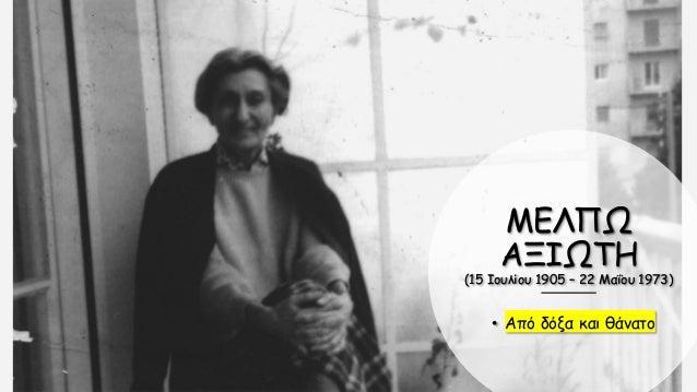 Μέλπω Αξιώτη, Από δόξα και θάνατο. Κείμενα Νεοελληνικής Λογοτεχνίας Β΄ Γυμνασίου Slide 2