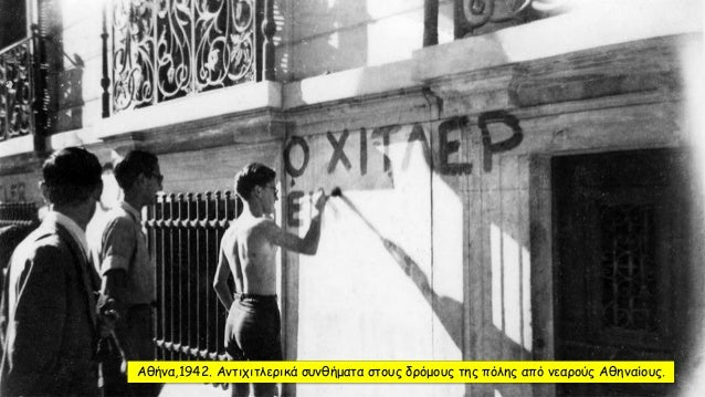 Αθήνα,1942. Αντιχιτλερικά συνθήματα στους δρόμους της πόλης από νεαρούς Αθηναίους.