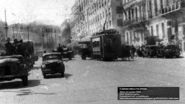 κηδεία Κωστή Παλαμά Φεβρουάριος 1943 Ο Άγγελος Σικελιανός αγνοώντας τελείως την παρουσία του πρωθυπουργού Λογοθετόπουλου -...