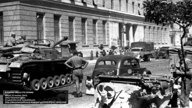 Από δόξα και θάνατο Αντιστασιακές πράξεις Δεινά λαού κατά την Κατοχή Απρίλιος 1941 – Οκτώβριος 1944