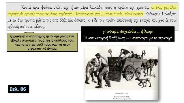 THE HIDE Η Απόκρυψη Η ΑΠΟΚΡΥΨΗ παρουσιάζει την άγνωστη επιχείρηση απόκρυψης των αρχαιοτήτων της Ελλάδας κατά τον Β΄ παγκόσ...