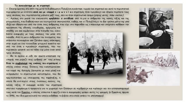 H καθημερινή ζωή των Αθηναίων την περίοδο της Κατοχής – Οι συνταγές της πείνας, της Ελένης Νικολαΐδου. https://www.youtube...