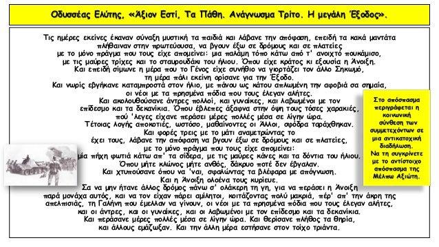 Μέλπω Αξιώτη, Από δόξα και θάνατο. Κείμενα Νεοελληνικής Λογοτεχνίας Β΄ Γυμνασίου