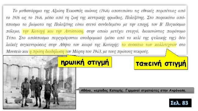 Αθήνα, περίοδος Κατοχής. Γερμανοί στρατιώτες στην Ακρόπολη.