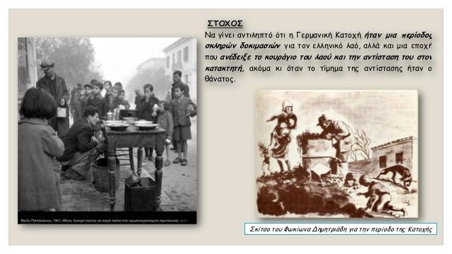 ΣΤΟΧΟΣ Να γίνει αντιληπτό ότι η Γερμανική Κατοχή ήταν μια περίοδος σκληρών δοκιμασιών για τον ελληνικό λαό, αλλά και μια ε...