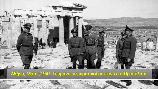 Αθήνα, Μάιος 1941. Γερμανοί αξιωματικοί με φόντο τα Προπύλαια.